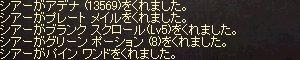 20101202 シアどろっぷ.jpg