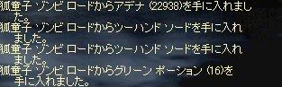 5月2日 ZLドロップ.jpg
