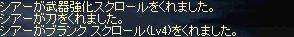 シアーどろっぷ.jpg